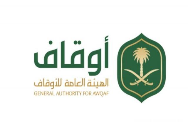 9 وظائف إدارية شاغرة في الهيئة العامة للأوقاف