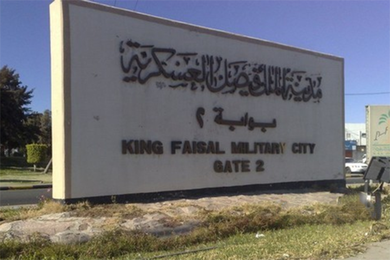 100 وظيفة للرجال بعدة مجالات في مدينة الملك فيصل العسكرية