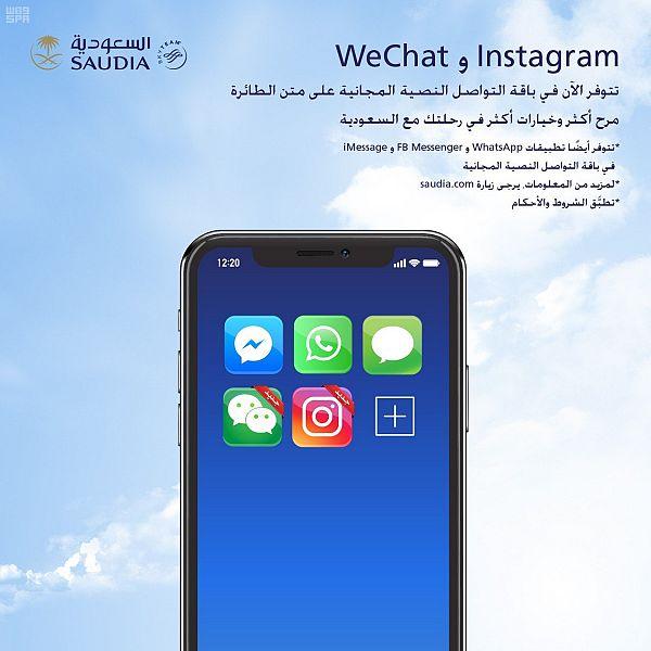 """""""السعودية"""" تضيف """"وي شات وإنستغرام"""" لتطبيقات التواصل على رحلاتها مجاناً"""