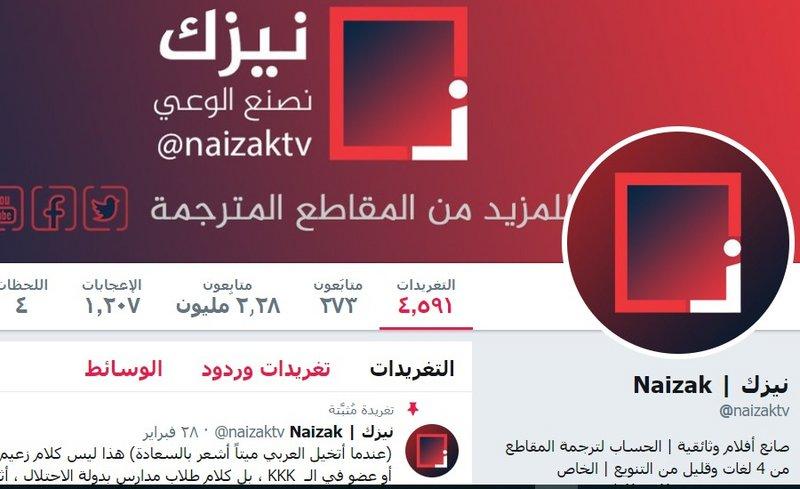 """حساب """"نيزك"""" أداة تركيا الناعمة لاختراق السعوديين.. عمل استخباراتي منظم وتدويل للقضايا الفردية"""