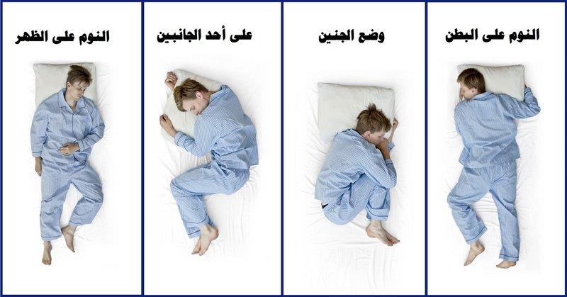5 حقائق.. اعرف شخصيتك من وضعية نومك