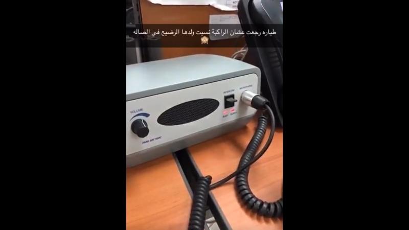فيديو.. راكبة على الخطوط السعودية تنسى رضيعها بالمطار فكيف تصرف كابتن الطائرة؟