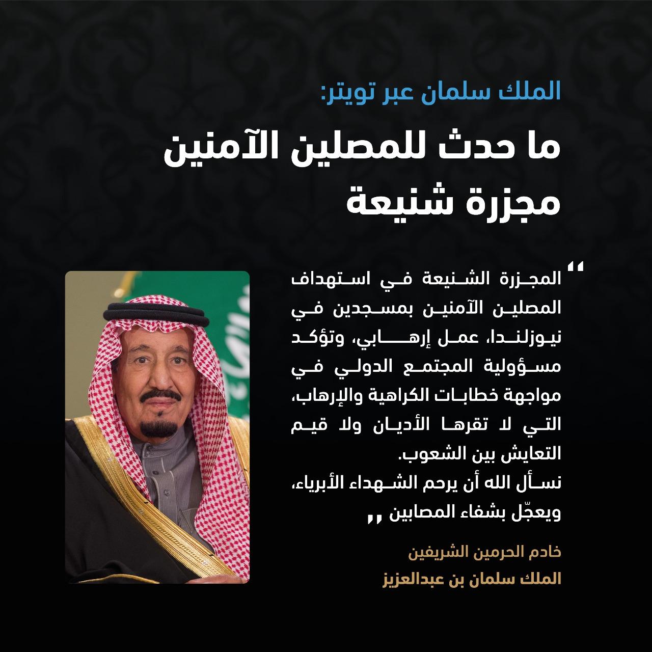 الملك سلمان عبر تويتر : مجزرة نيوزلندا تؤكد مسؤولية المجتمع الدولي في مواجهة خطابات الكراهية