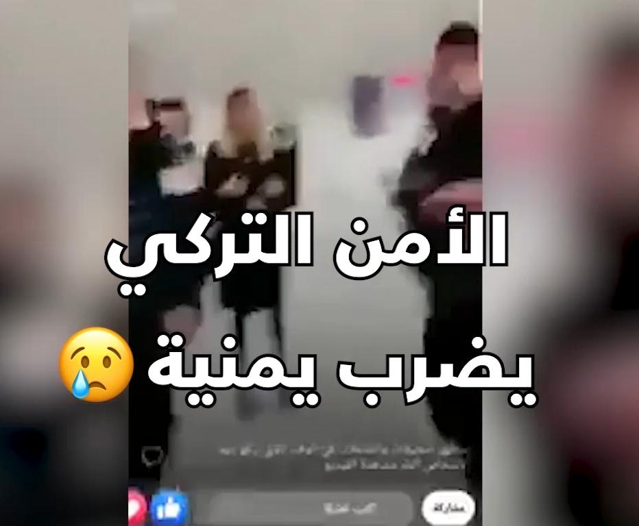 تركيا تهدد السائحين و تضرب و تعتقل يمنية !