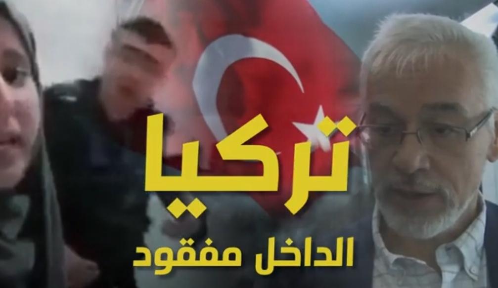 الداخل إلى تركيا مفقود