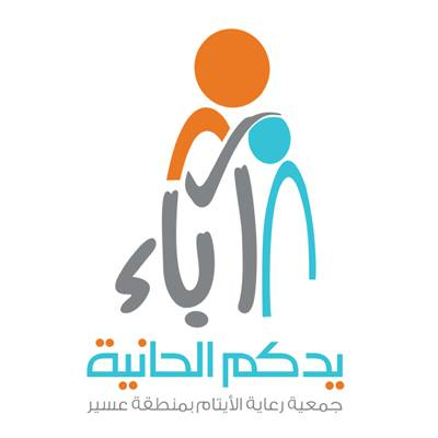 #وظائف نسائية شاغرة لدى جمعية آباء في عسير
