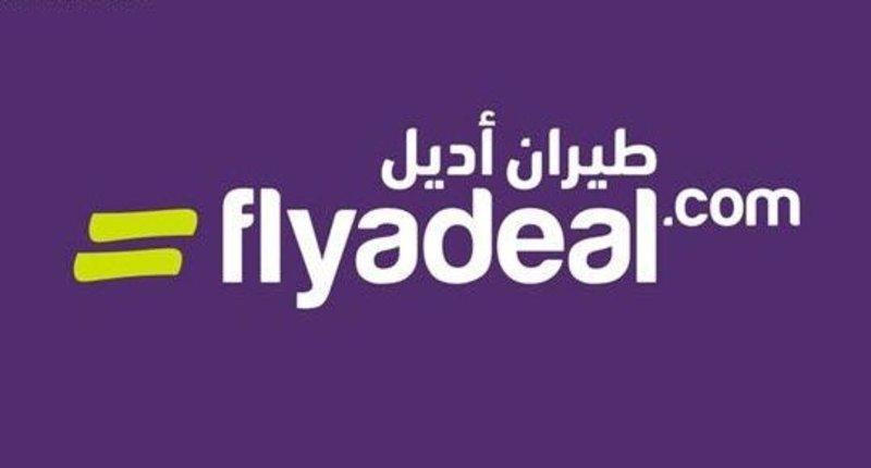 وظائف إدارية وهندسية شاغرة للجنسين في طيران أديل