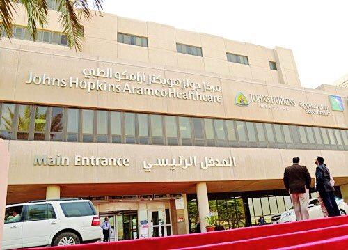6 وظائف صحية وإدارية شاغرة في مركز أرامكو الطبي