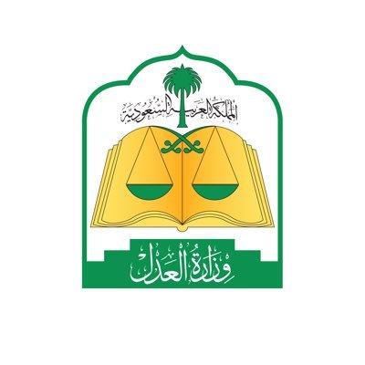 العدل توضح الحكم القانوني بحق المدين المماطل في السداد