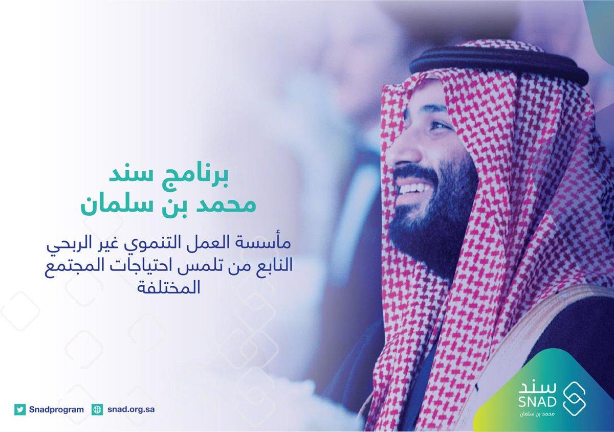 شرط مهم يجهله الكثيرون للحصول على دعم سند محمد بن سلمان للزواج