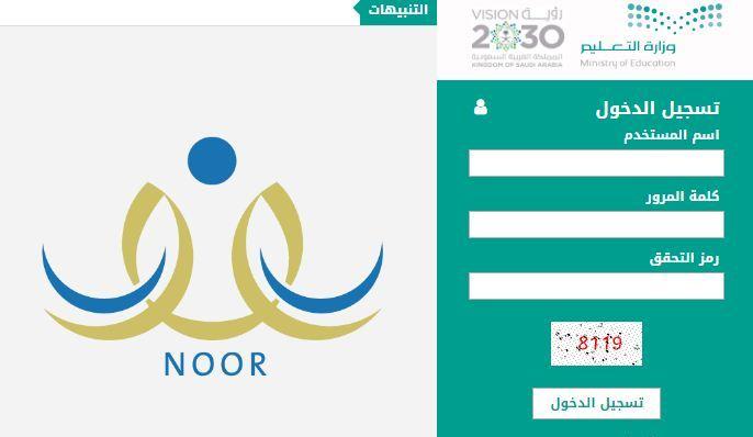 أزمة نظام نور Noor مستمرة .. إليك الأسباب و3 حلول