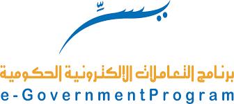 رابط التقديم على وظائف برنامج يسر للتعاملات الحكومية