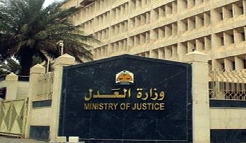 «العدل» توضح الإجراء المتبع في حال تغيب المدعي عليه عن الجلسة