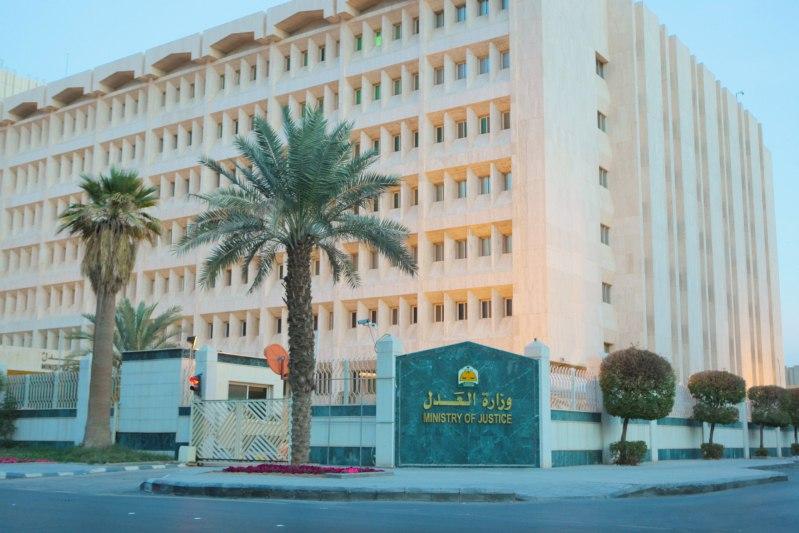 وزارة العدل تحدد الحالات التي يصدر فيها الحكم غيابياً
