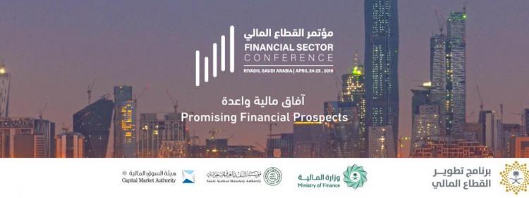 من تغيب عن دافوس الرياض سعى لتدارك ما فاته بالمشاركة في مؤتمر القطاع المالي