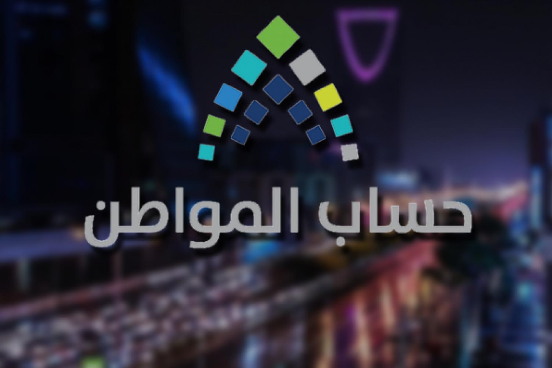 حساب المواطن يكشف عن إيداع الدفعة قبل رمضان ويصرح .. التفاصيل