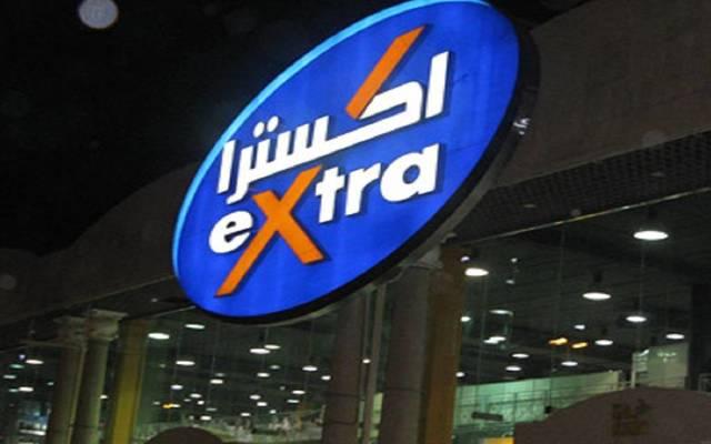 وظائف إدارية شاغرة لدى شركة إكسترا