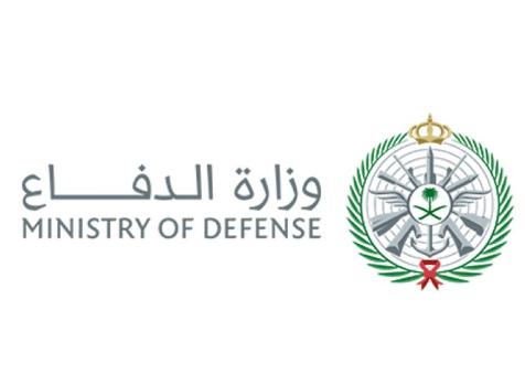 وزارة الدفاع تعلن عن وظائف شاغرة في جميع مناطق المملكة