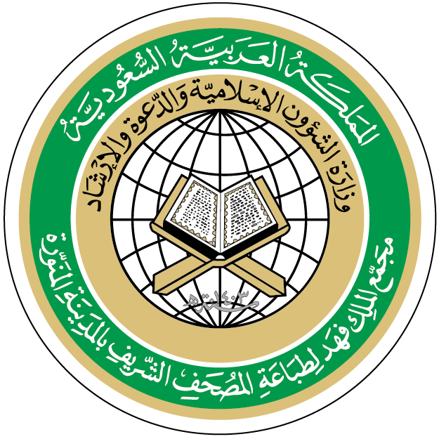 10 وظائف شاغرة في مجمع الملك فهد لطباعة المصحف
