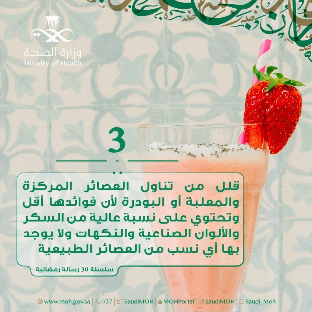 """""""الصحة"""" تنصح بالتقليل من تناول العصائر المركزة في رمضان"""