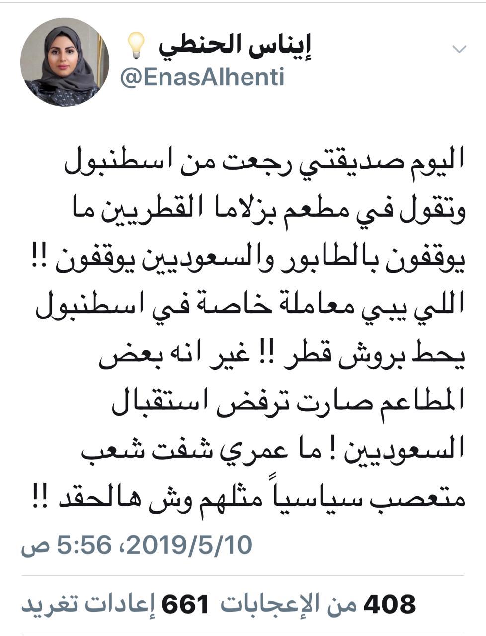 ماذا يحدث للسعوديين بتركيا !