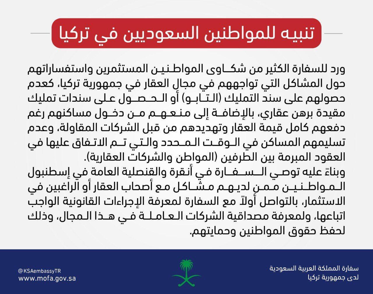 تحذير السفارة السعودية في #تركيا للمواطنين