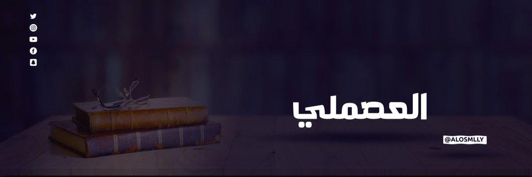 فيديو 🎥   الحلقة 24 من #العصملي