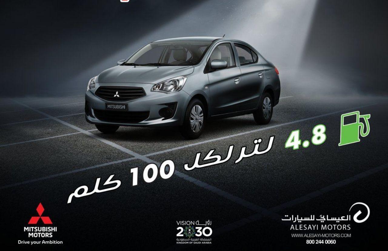 بالصور متسوبيشي تكسب ثقة السعوديين بسيارة ٣ سلندر .. الاقل صرف للوقود بالسعودية