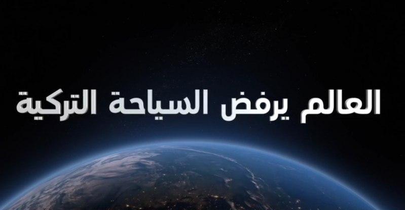 فيديو.. العالم يرفض السياحة التركية