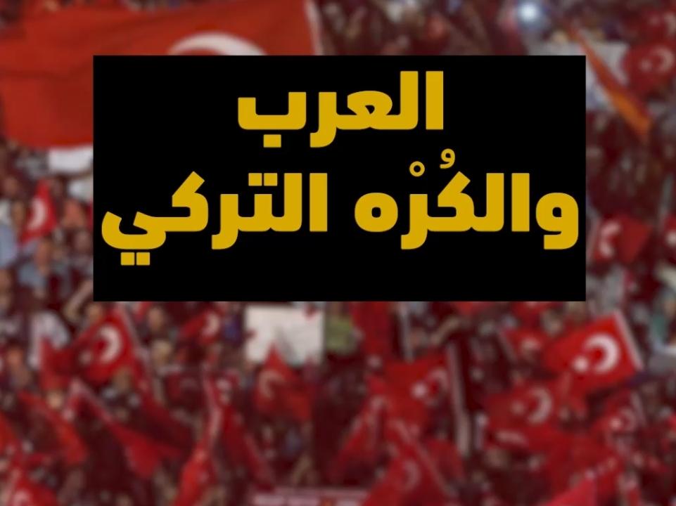العرب و الكره التركي
