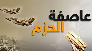 *لهذه الأسباب كانت حرب اليمن* *أمام الخطر.. لا.. لأنصاف الحلول*