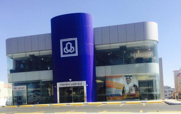 وظائف إدارية شاغرة لدى مصرف الراجحي في 3 مدن