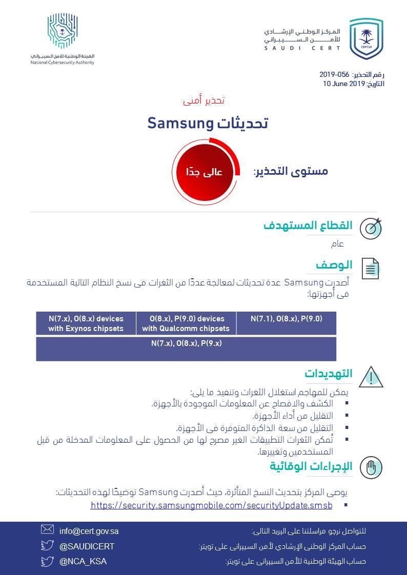 الأمن السيبراني يحذر مستخدمي سامسونج من ثغرة خطيرة: حدثوا هواتفكم