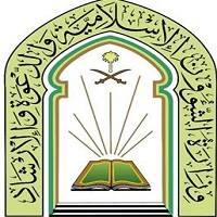 الشؤون الإسلامية تعلن عن وظائف للجنسين بمجال الدعوة ومراقبة المساجد والأمن