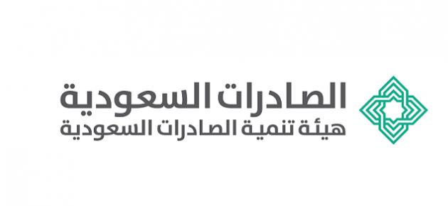 هيئة تنمية الصادرات السعودية تعلن عن وظائف بعدة مجالات
