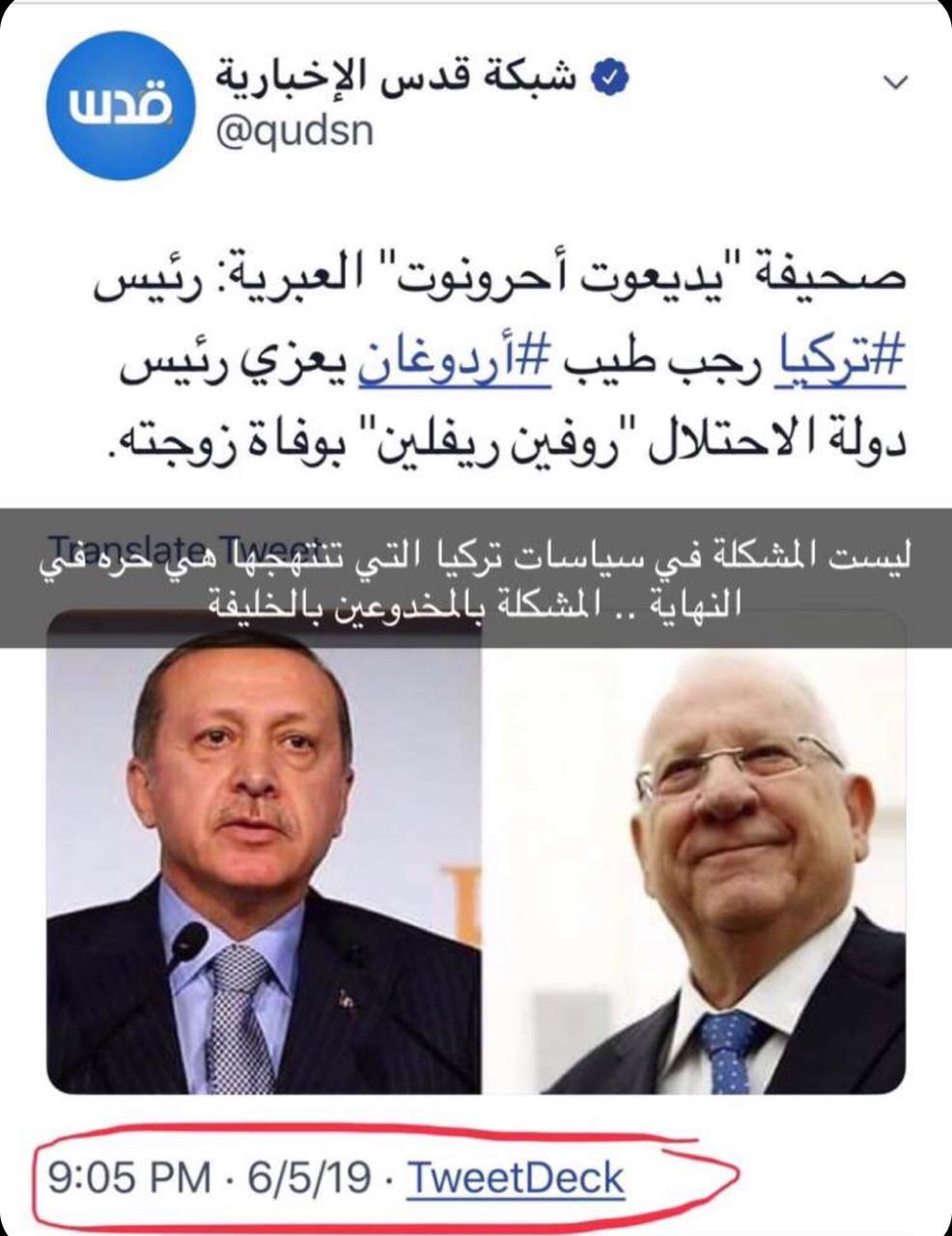 اردوغان و اسرائيل