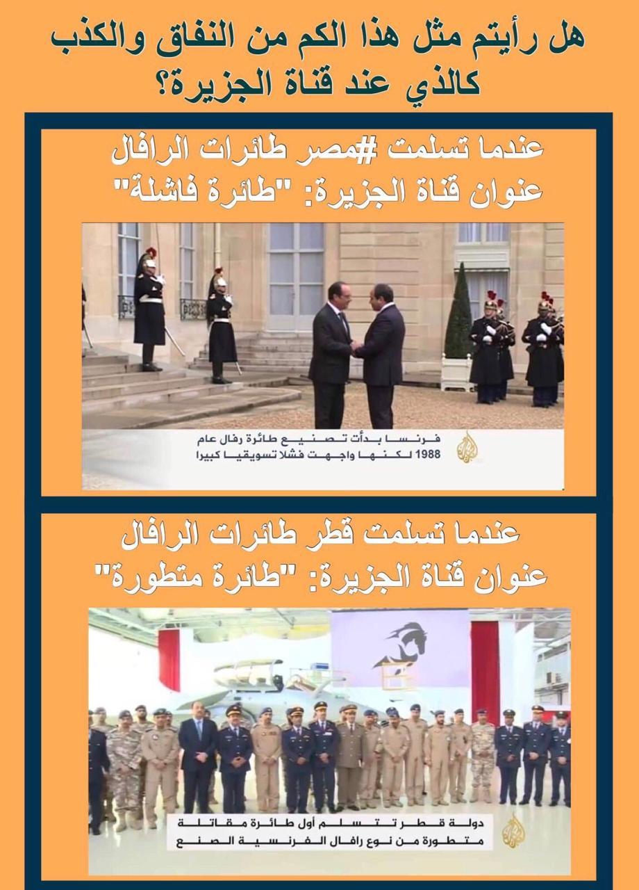 نفاق قناة الجزيرة و الفضائح تتوالى طائرات الرافال مع #مصر و #قطر