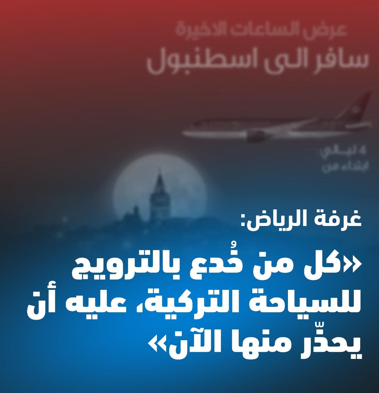 غرفة الرياض تحذر كل من اوهمتهم حملات الترويج للسياحة بتركيا توخي الحذر