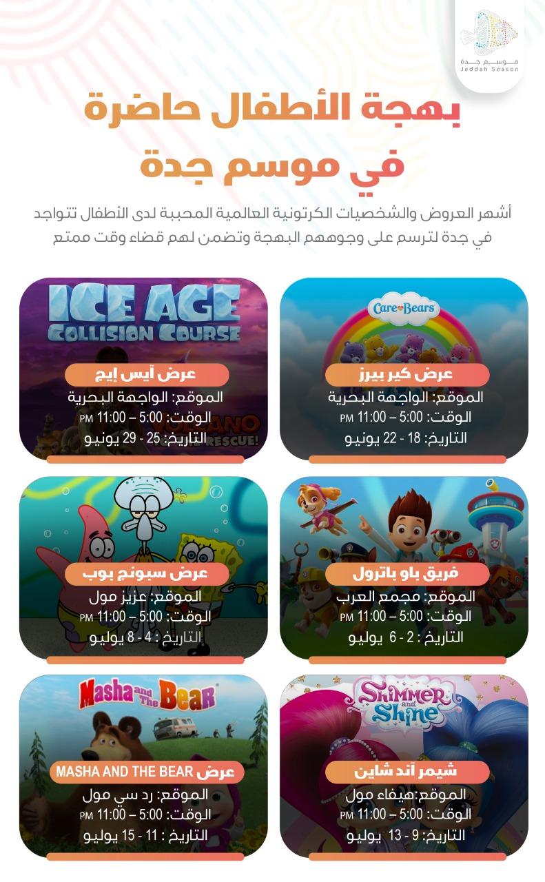 أحلى عروض للأطفال في #موسم_جدة
