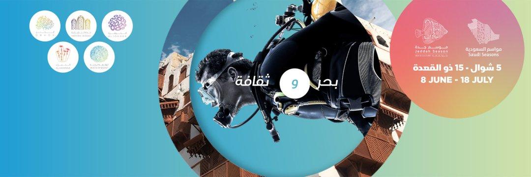بالصور #موسم_جدة