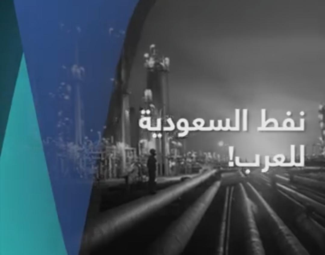 حقيقة شعار  نفط العرب للعرب