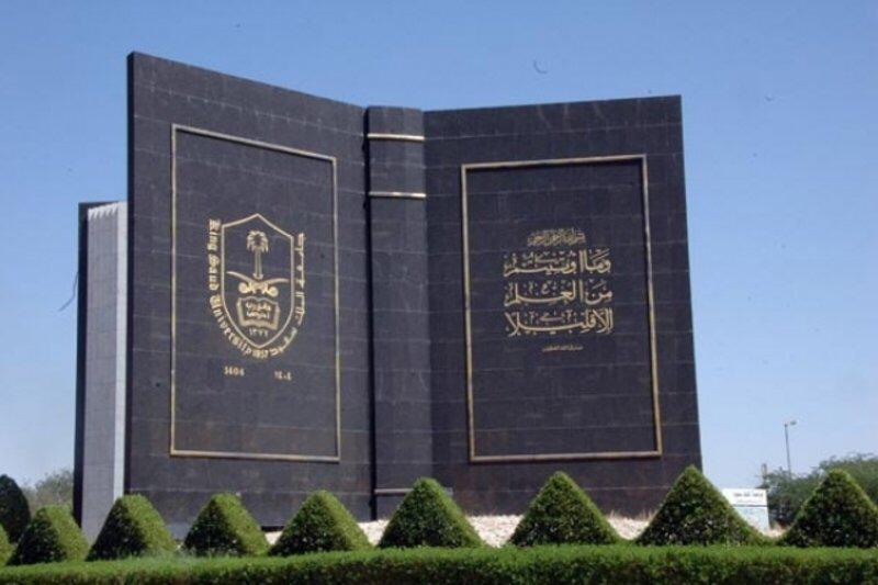 جامعة الملك سعود تدعو المرشحين على وظائفها الصحية لاستكمال الإجراءات