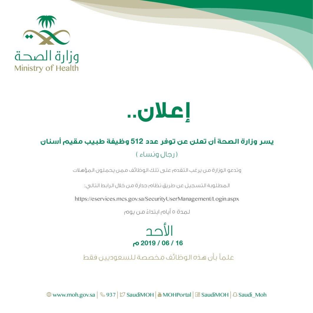 وزارة الصحة تعلن عن توفر 512 وظيفة شاغرة وهنا التقديم عبر جدارة