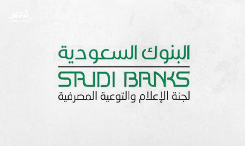 «البنوك السعودية» تُعيد التحذير من «حيلة خبيثة» انتشرت لسرقة الحسابات البنكية