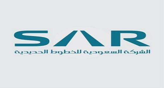 الشركة السعودية للخطوط الحديدية توفر وظائف شاغرة