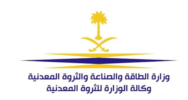تفاصيل الوظائف الشاغرة للجنسين في وزارة الطاقة
