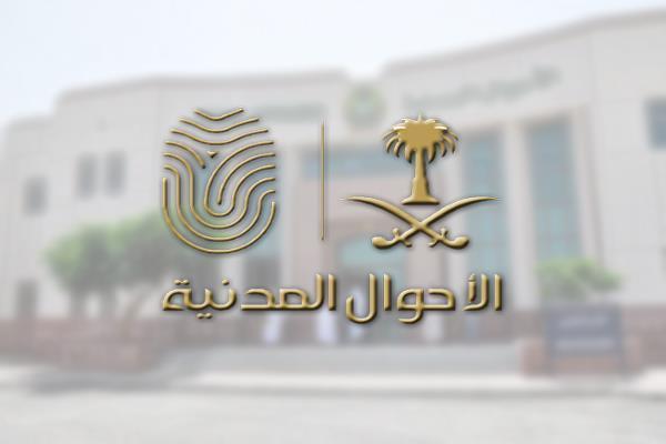 """""""الأحوال المدنية"""" توضح الإجراء المتبع حال فقدان بطاقة الهوية خارج المملكة"""