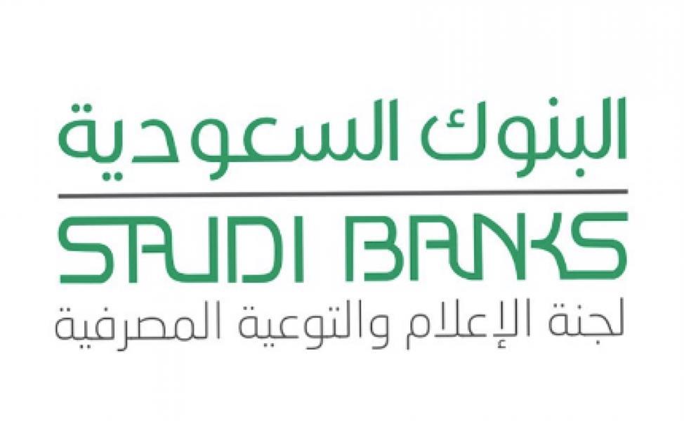 """""""البنوك السعودية"""" تحذّر من رسائل إلكترونية مجهولة تنتحل شعارات بنوك محلية"""