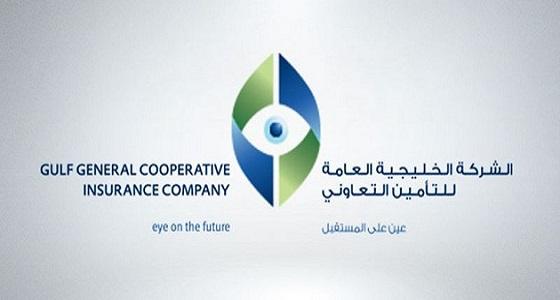 """للسعوديين فقط .. وظائف إدارية بالشركة """"الخليجية العامة للتأمين التعاوني"""""""