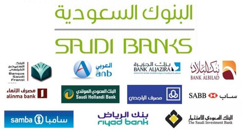 احذروا أنتشر أسلوب جديد للاحتيال على عملاء البنوك السعودية .. التفاصيل